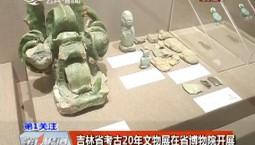吉林省考古20年文物展在省博物院开展