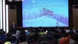 吉林省中小学体育教师滑雪培训班开班