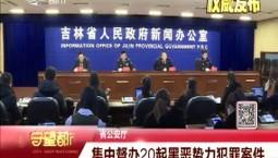 省公安厅集中督办20起黑恶势力犯罪案件