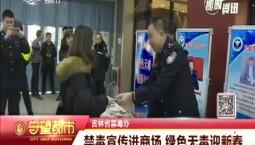 禁毒宣传进商场 绿色无毒迎新春