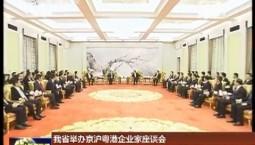 我省举办京沪粤港企业家座谈会 分享机遇深化互惠互利合作 海纳百川打造投资兴业热土