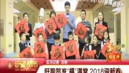 """旺狗贺岁""""福""""满堂 2018迎新春"""
