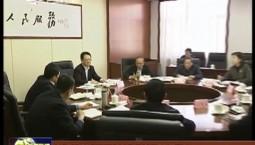 省政府党组召开2017年度民主生活会