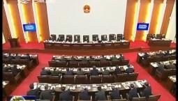 省十三届人大常委会举行第一次会议