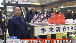 """朝阳区工商分局""""亮剑""""双节消费市场"""