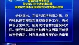 省委召开常委会议 传达学习中央政治局常委、国务院总理李克强视察吉林重要指示精神