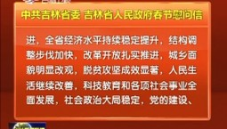中共吉林省委 吉林省人民政府春节慰问信