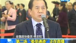 【委员通道】林忠钦:要让孩子不出国门就能念世界一流大学