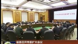 省委召开常委扩大会议 传达学习贯彻党的十九届三中全会精神