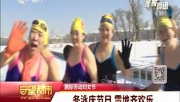 冬泳庆节日 雪地齐欢乐
