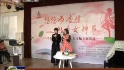 """各地举行多种活动庆祝""""三八""""国际劳动妇女节"""