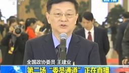 """【委员通道】王建业:希望广大老年人能够做到""""主动健康"""""""