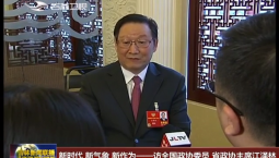 新时代 新气象 新作为——访全国政协委员 省政协主席江泽林