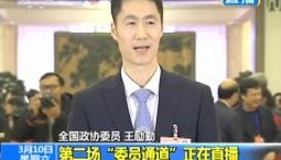 【委员通道】王励勤:新时代体育人要有新作为