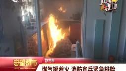 煤气罐着火 消防官兵紧急排险