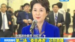 【委员通道】刘红宇:司法体制改革为律师行业注入新活力