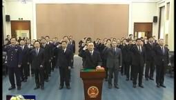 省政府举行宪法宣誓仪式