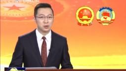 """【凝心聚力新时代 代表委员议国是】高质量发展 跑出中国创新""""加速度"""""""