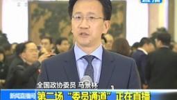 【委员通道】马景林:新时代中学生要有家国天下的情怀