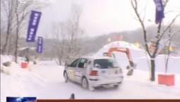 2018年吉林省冰雪汽车(定向)挑战赛开赛