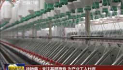 【我从群众中来】徐艳茹:关注基层声音 为产业工人代言