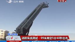 消防实战测试:99米高空5分40秒出水
