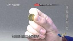 硬币真的能阻止车门上锁吗
