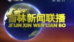 吉林新闻联播_2018-04-12