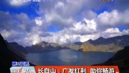 长白山:广发红利 助你畅游