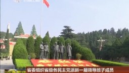 省委组织省级各民主党派新一届领导班子成员 无党派人士代表赴河北学习考察