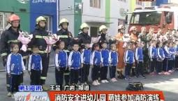 消防安全进幼儿园 萌娃参加消防演练