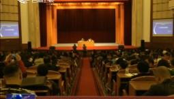 吉林省举办省直机关领导干部宪法学习报告会