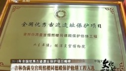 文化大事件 2018全国优秀古迹遗址保护项目揭晓