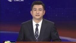 吉林省党政代表团今日赴浙沪学习考察