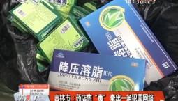 """吉林市:药店售""""毒"""" 牵出一条犯罪网络"""