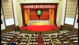省残联第七次代表大会在长春开幕