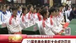23届冬奥会表彰大会成功召开