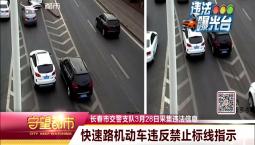 快速路机动车违反禁止标线指示