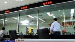【兴业在吉林】李民吉:不断加大资金投放力度 融入吉林地方经济建设