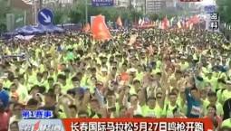 长春国际马拉松5月27日鸣枪开跑