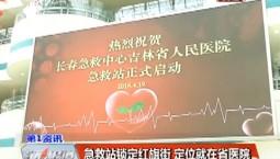 急救站锁定红旗街 定位就在省医院