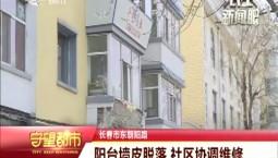 阳台墙皮脱落 社区协调维修