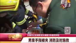 男童手指被夹 消防及时施救