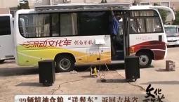 """文化大事件 99辆精神食粮""""送餐车""""返回吉林省"""