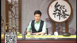 文化下午茶_2018-04-15