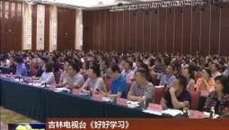 吉林电视台《好好学习》闪耀武汉2018中广联创优创新获奖作品宣介会
