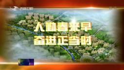 【人勤春来早 奋进正当时】刘日昊:以高质量项目推动高质量发展