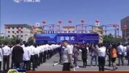 2018年吉林省科技活动周在长春启动