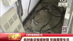 临时电设施故障 影响居民生活