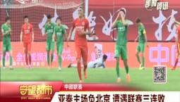 亚泰主场负北京 遭遇联赛三连败